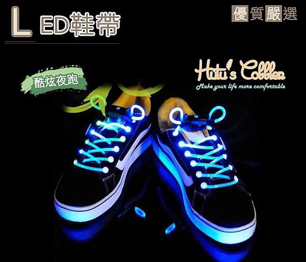 鞋帶.LED三段調節防水發光鞋帶.安全酷炫夜跑鞋帶【鞋鞋俱樂部】【906-G35】沒有附電池