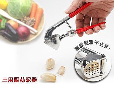 壓蒜泥器 簡易 剝蒜 不沾手 蒜頭 大蒜 蒜泥 安全 輔助 廚房輔助用品 廚具 A305C [百貨通]