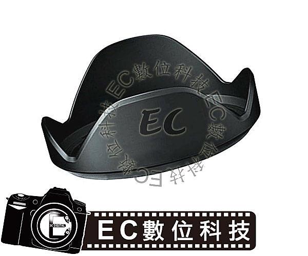 【EC數位】Canon LH-DC90 相容原廠 遮光罩 蓮花罩 太陽罩 PowerShot SX60 HS SX 60