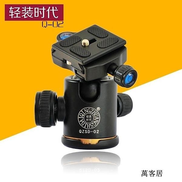 單反相機三腳架球形云台360度萬向液壓微鎖阻尼Q02標桿云台 萬客居