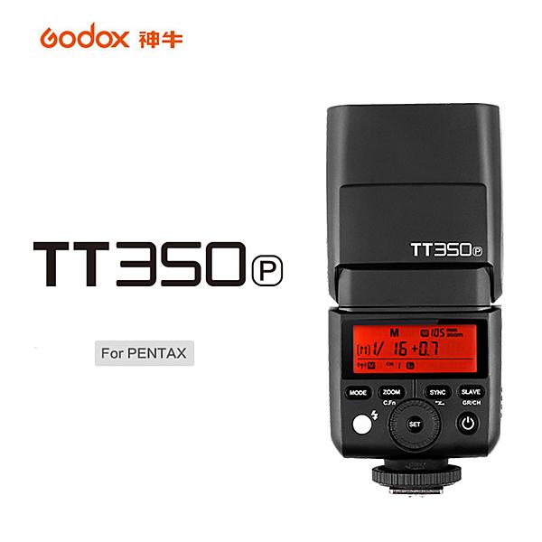 【EC數位】Godox 神牛 TT350P 閃光燈 TT350 Pentax TTL 1/8000S高速同步