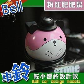 金德恩 台灣製造 卡通粉紅肥肥鼠鈴噹/ 運動車鈴/ 超響車鈴