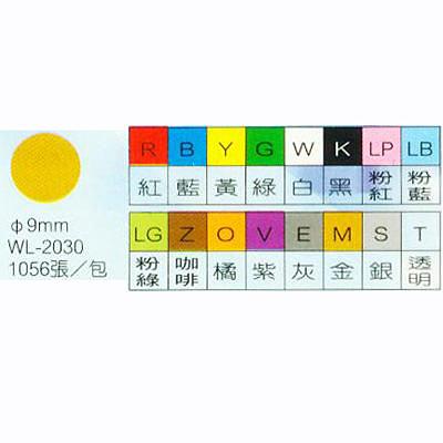 華麗牌彩色圓點標籤WL-2030金 9mm 1056PS