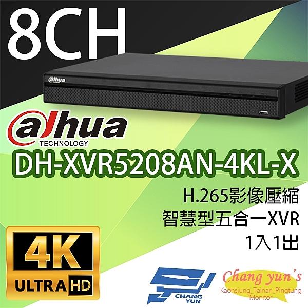 高雄/台南/屏東監視器 DH-XVR5208AN-4KL-X H.265 8路五合一XVR 大華dahua 監視器主機