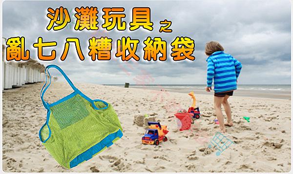 沙灘玩具 之 亂七八糟收納袋 居家玩具收納袋 衣服毛巾沙灘網袋 兒童沙灘玩具收納袋 旅行網袋