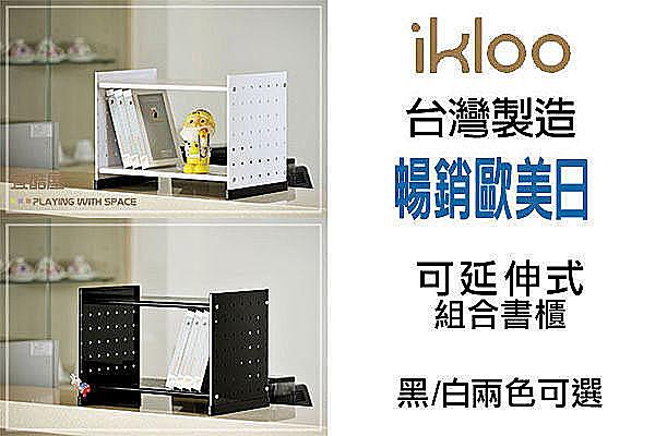 BO雜貨【YV3646】ikloo~貴族風可延伸式組合書櫃(四入) 桌上書架/書桌書本置物架/收納櫃