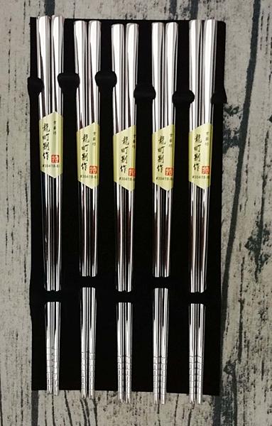 上龍 龍町別作 304日式方形不鏽鋼筷  (五雙入) 304不銹鋼 台灣製