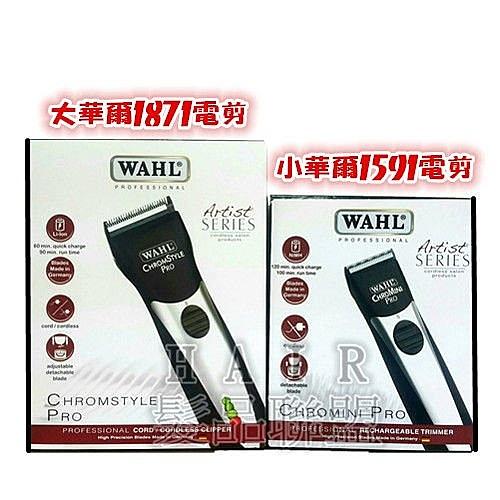 (免運) 華爾 WAHL 1591 (刀頭寬3公分) 環球電壓 另售 8841 8843 電剪*HAIR魔髮師*