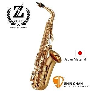 【中音薩克斯風】【Zeus AS260】 【頂級日本銅製/85紅銅】【台灣薩克斯風】【宙斯 Alto 】