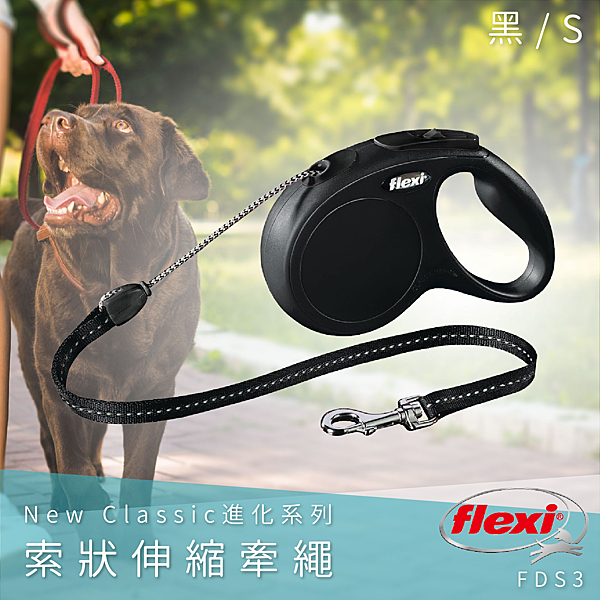 【Flexi】索狀伸縮牽繩 黑S FDS3 進化系列 舒適握把 狗貓 外出用品 寵物用品 寵物牽繩 德國製