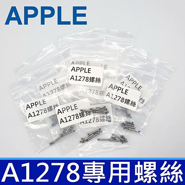 現貨 APPLE 蘋果 MACBOOK Pro A1278 A1286 A1297 底殼 外殼 螺絲 一組10入