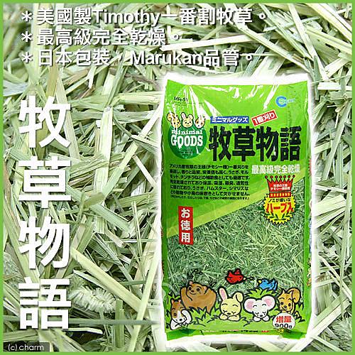 *WANG*日本Marukan《提摩牧草物語包MR-51》美國製Timothy一番割牧草-900g
