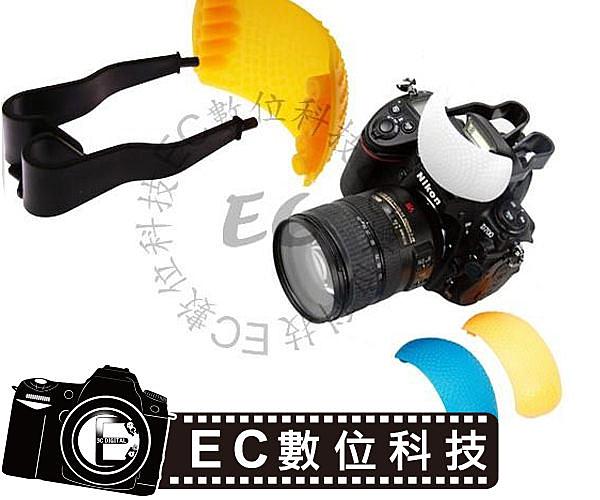 【EC數位】閃光燈 機頂閃柔光罩 內閃 三色色溫罩 柔光罩組合 3色蛋殼套組 頂級透光