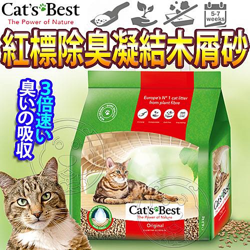 四個工作天出貨除了缺貨》德國凱優CATS BEST》紅標除臭凝結木屑砂-20L/8.6kg*2包(免運)
