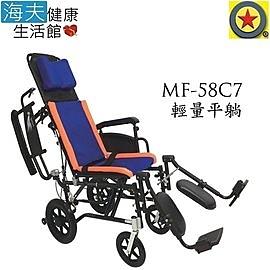 輪昇 特製推車 (未滅菌)【海夫健康生活館】輪昇 可掀扶手 輕量 平躺 輪椅(MF-58C7)