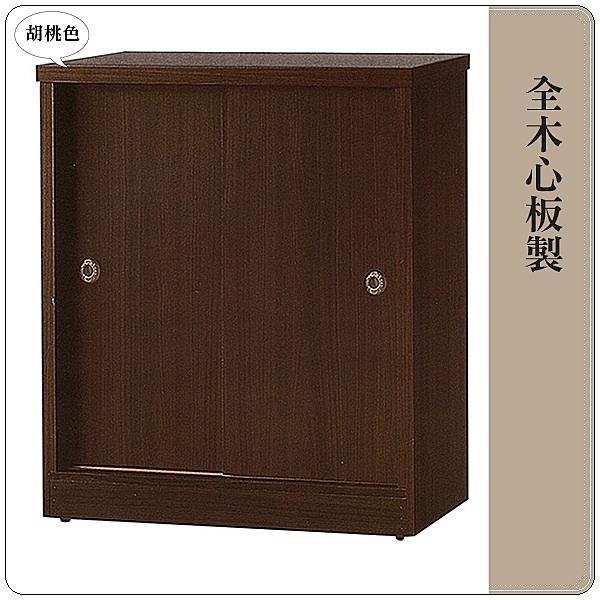 【水晶晶家具/傢俱首選】CX1628-8 茲拉2.9 x 3.1呎胡桃推門鞋櫃~~雙色可選