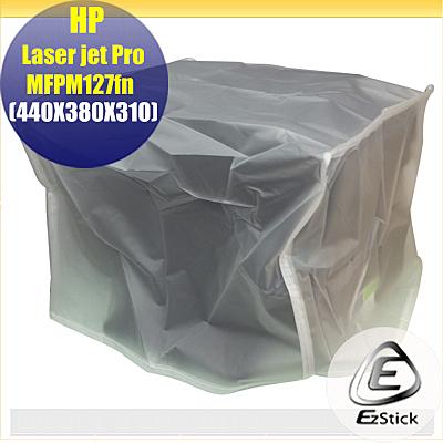 印表機防塵套 HP Color LaserJet Pro M127fn 通用型 P24 (440x380x310mm)