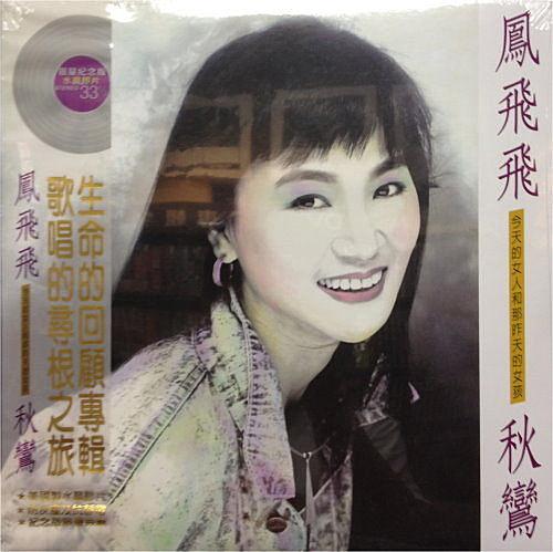 【停看聽音響唱片】【黑膠LP】鳳飛飛:秋鸞(限量紀念版水晶膠片)
