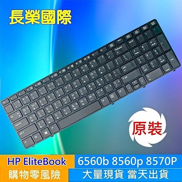 HP 全新 繁體中文 鍵盤 EliteBook 6560 8560p 6560b 8570P 8560B