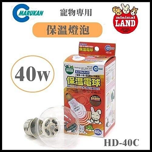 《48HR快速出貨》*KING*日本Marukan《40瓦保溫燈泡》保溫電球40W (型號HD-40)