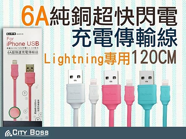 ✔120cm 8pin lightning 6A超快速充電傳輸線 高傳導純銅線芯 電源資料傳輸數據線/iOS9 iPhone 8/ix