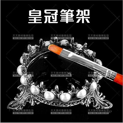皇冠造型筆架-單入(美甲指甲彩繪英倫風)[58822]