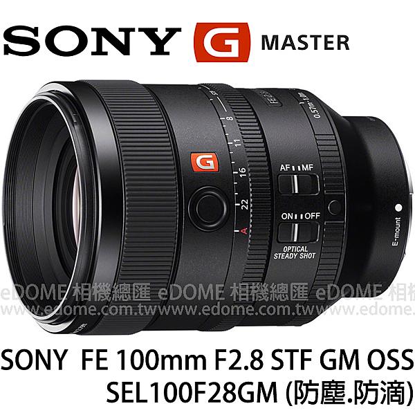 SONY FE 100mm F2.8 STF GM OSS (24期0利率 免運 索尼公司貨 SEL100F28GM) 全片幅 E接環 防塵防滴