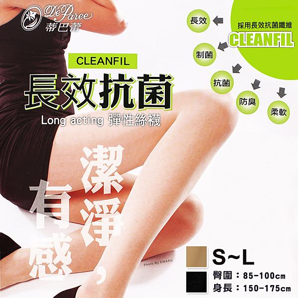 【衣襪酷】蒂巴蕾 長效抗菌 彈性絲襪 台灣製 透膚/褲襪 De Paree