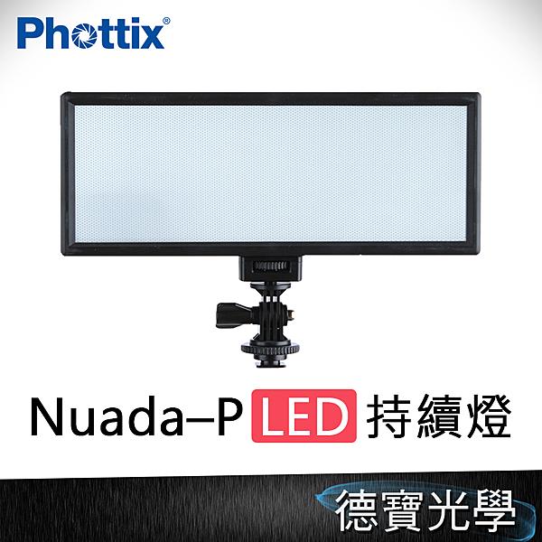 Phottix Nuada P VLED 持續燈 直播首選 Video LED 含座充+電池+熱靴座 可調亮度、色溫