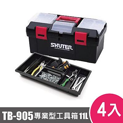 樹德SHUTER專業型工具箱TB-905 4入