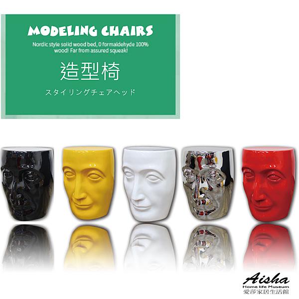 創意人面玻璃鋼凳/ 人頭椅 /藝術造型小腳凳/ Gordon AA-1愛莎家居