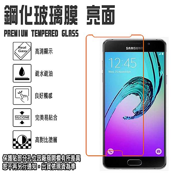 【日本旭硝子玻璃 0.3mm】5.2吋 Samsung Galaxy A5 (2017) 鋼化玻璃保護貼/螢幕貼/耐刮/抗磨/疏水疏油