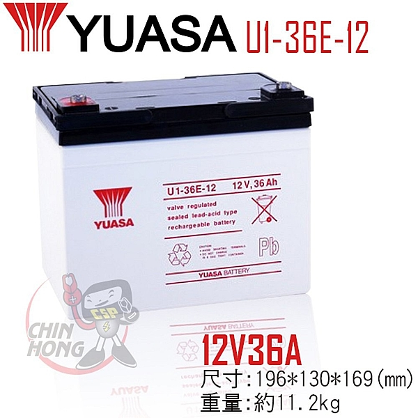 【CSP】YUASA湯淺U1-36E-12為電動車.電動自行車.電動助力車用.電動腳踏車電池
