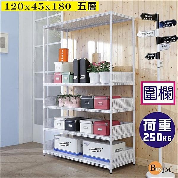 《百嘉美》洞洞板120x45x180cm耐重五層置物架+4組圍欄 衣櫥 斗櫃 鞋櫃 電腦椅 工作桌