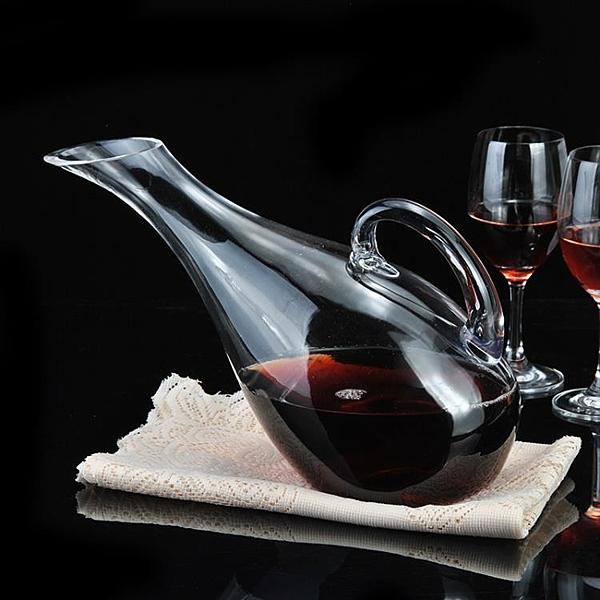 醒酒器 天鵝紅酒葡萄酒無鉛水晶玻璃分酒壺倒酒壺帶把2000ML大號 - 古梵希