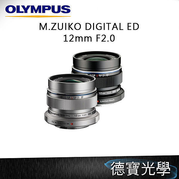 Olympus M.ZUIKO DIGITAL ED 12MM F2 鏡頭 德寶光學 台灣總代理元佑公司貨