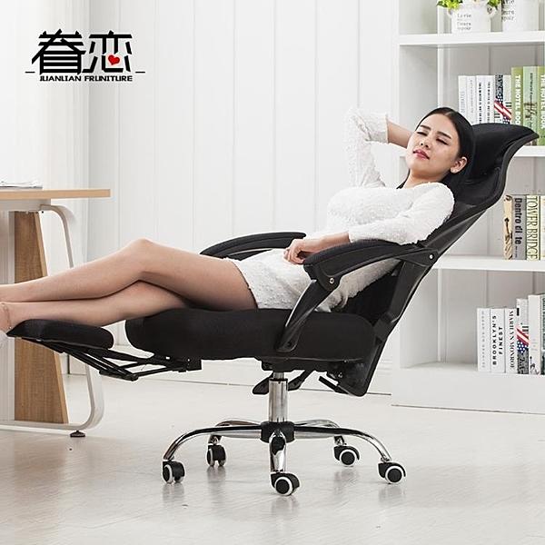電腦椅家用辦公椅網布座轉椅職員椅升降人體wy 快速出貨