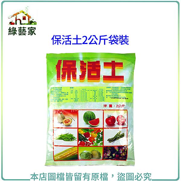 【綠藝家】保活土2公斤袋裝(長效緩釋裹覆尿素.可用於多肉植物)