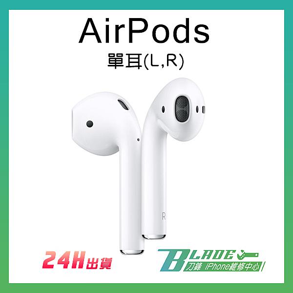 【刀鋒】現貨 全新 AirPods 耳機 單耳 左耳 右耳 1代 2代 遺失補充用 替換 蘋果 快速出貨