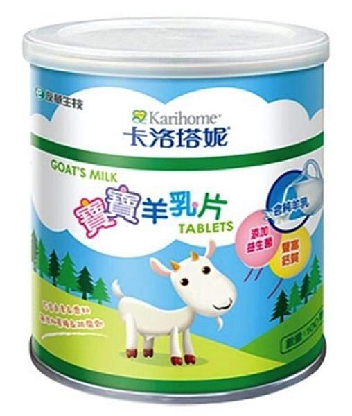 【卡洛塔妮】綜合營養乳片 100顆
