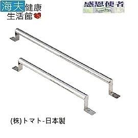 【預購 海夫健康生活館】預購扶手 不鏽鋼安全扶手 30cm 日本製(R0218)