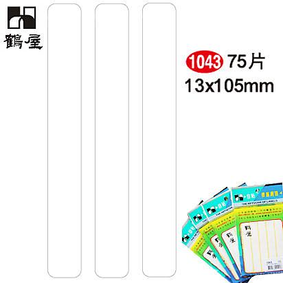 【西瓜籽】《鶴屋》 自粘標籤(空白) 13×105mm(75片) 1043 (自黏標籤/列印標纖/事務標籤)