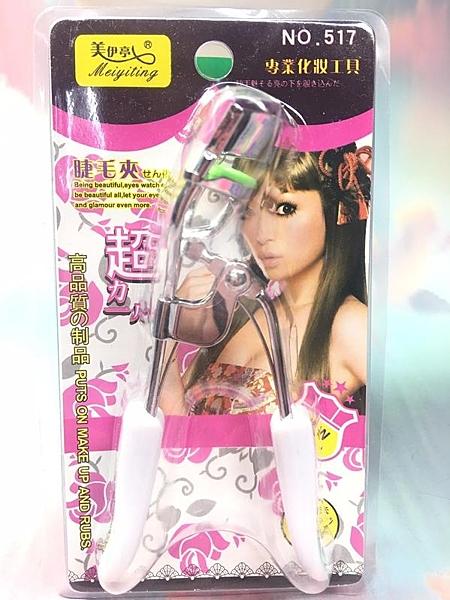 【不銹鋼睫毛夾LA540】NO135美容用品 彩妝用品【八八八】e網購
