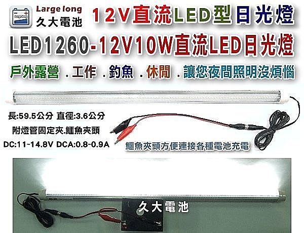 ✚久大電池❚12V直流10W高亮度LED日光燈.附電池夾.各種12V電池可用~緊急照明.野外露營必備