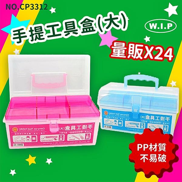 【韋億塑膠】NO.CP3312《量販24》手提工具盒(大) 文書盒 收納盒 小物盒 資料盒 便利盒