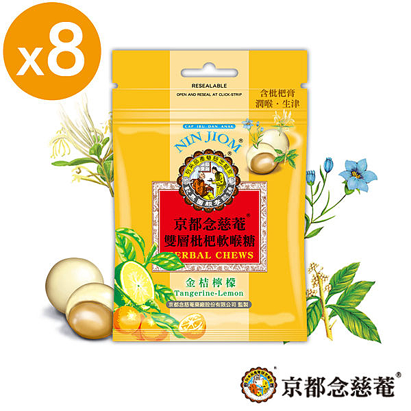 喉糖‧雙層枇杷軟喉糖金桔檸檬味37g8包【京都念慈菴】