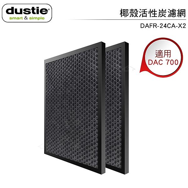 Dustie達氏 椰殼活性炭濾網 DAFR-24CA-X2 適用DAC700 空氣清淨機
