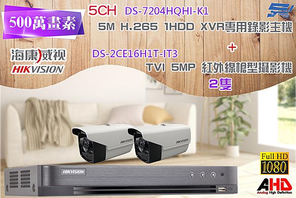 台南監視器 海康 DS-7204HQHI-K1 1080P XVR H.265 專用主機 + TVI HD DS-2CE16H1T-IT3 5MP EXIR 紅外線槍型攝影機 *2
