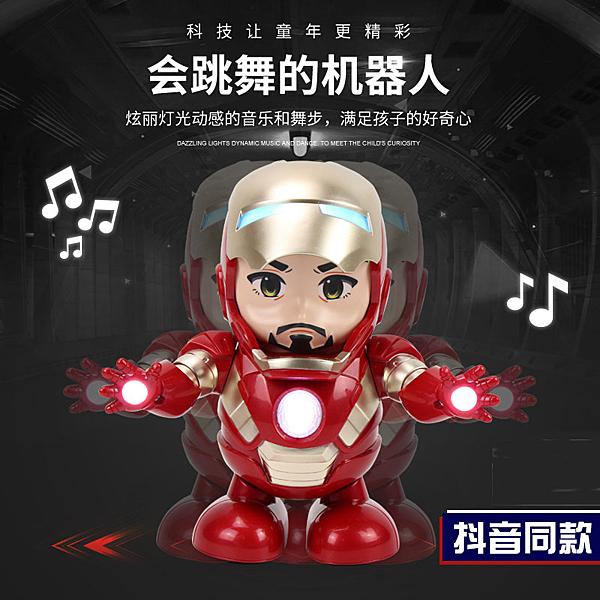 抖音同款火玩具网红鋼鐵人蹦迪会跳舞的跳舞机器人電動儿童玩具 YTL 【618特惠】