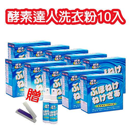 《酵素達人》酵素洗衣粉700g*10盒 豪華組+贈 萬用霸 乾洗劑*2+贈毛絮 除塵器*1-天然酵素 洗衣不過敏